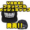 【ゲーリーヤマモト】ブランドロゴが大きく入ったキャップ「YABAIフラットビルメッシュキャップ」発売!