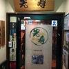 東京 新橋 酒仙「しんばし光寿」→中国家庭料理「一味玲玲 本店」