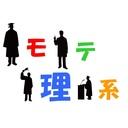 モテる理系男子になるためのAtoZ ~モテ理系AtoZ~