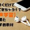 音を聞くだけで勉強できちゃう!?【音声学習】の効果とおすすめ教材