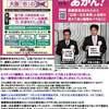 武富士スラップ訴訟代理人 吉村洋文 8 ~維新議員の恫喝でメチャクチャな大阪~