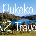 プケコのニュージーランドトラベル