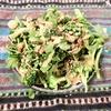クレソンとブロッコリーのナッツサラダ