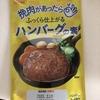 水とひき肉だけでハンバーグを作れる便利商品