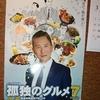 テレビ東京 孤独のグルメ 大晦日スペシャル ~食べ納め❢ 瀬戸内出張編~ 放送から1年余り ロケ現場『居酒屋 さかな工房 丸万』に行ってきました❢❢
