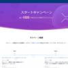 日本に上陸した仮想通貨取引所Houbiの開設方法!リップルがもらえるキャンペーン中!