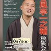 8/7長野・一之輔独演会 新 座席番号一覧表