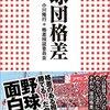 北海道日本ハムファイターズと広島東洋カープ