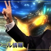 """18/11/7 ソルカ・ファール情報:""""青い滴""""選挙で歴史的な勝利を収めたトランプ――グローバリストの完全な破滅へと次の照準を合わせる"""