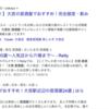 GoogleのPC検索結果からファビコンが消えてた!