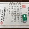漢字検定10級の合格証書が届きました