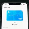 【10月から】プリペイド式Visaカード「Kyash」、キャッシュバック2% → ポイント還元1%に