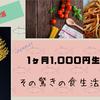 【貧乏生活】おどろき!1ヶ月の食費を1000円以内に収める方法
