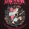 どのフェスに行っても京都大作戦のTシャツを着てる人がいるのはなぜか?