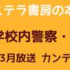 【カステラ書房の本棚】『青のSP–学校内警察・嶋田隆平–』の棚 🟥 読むドラマ□シリーズまとめ