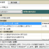 corabo:ネットワークドライブ指定の注意点_初太刀
