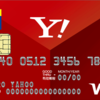 Amazonカード、Yahoo!カード