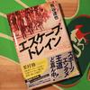 山本周五郎賞・直木賞をダブル受賞した熊谷達也さんのロードバイク本「エスケープ・トレイン」