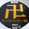 エースコック 卍力 スパイス・ラー麺 [ラーメン、マンリキ、ローソン限定]
