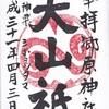 新しく飫肥杉の御朱印帳ができた郷原神社