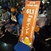 【日記】2017年10月28日(土)「100Km歩け歩け大会、1日目」