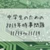 中学生のための2019年時事問題(11/13〜11/19)