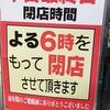 横浜ダイエーふらふら~