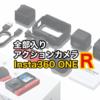 あらゆるアクションカメラにとって代わるInsta360 ONE R登場