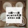 はじめての木育(もくいく) 0歳~1歳  木のおもちゃ8選  東京おもちゃ美術館