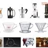 コーヒーの抽出原理は何種類くらいあるの?