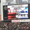 関東大学ラグビー対抗戦Aグループ 早明戦は今年も熱かった!