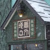 穏寛喫茶 番外地/北海道北見市
