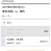 ■利尻島の雲丹の為に〜ANA特典航空券の予約完了〜