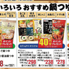 企画 サブテーマ おすすめ鍋つゆ イトーヨーカドー 10月11日号