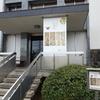 【正木美術館 開館50周年記念】 三体白氏詩巻