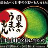不二家、日本のうまいもんプレゼントキャンペーン
