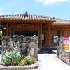 石垣島に一番近い昔の沖縄を感じられる島 竹富島日帰り旅行記