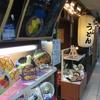大阪駅近くで満足感のあるおそばを食べるならば新梅田食道街の潮屋。