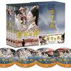 浅田次郎さん原作のドラマ「蒼穹の昴」DVD BOXの予約受付ができるようになっています。
