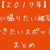 【2017年】9月に撮りたい被写体・行きたいスポットまとめ!【東海版】