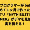 ノンプログラマーが bubble を始めて1ヶ月で作ったWebアプリ「MYTH BUSTING HAMMER」がデマを見破り真実を伝える!