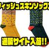 【Wingo Belts】トラウトデザインの靴下「フィッシュスキンソックス」通販サイト入荷!