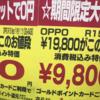 【注目特価機種】iPhone XS(512GB)がマイグレ一括0円。OPPO R15 Neoが一括0円。Gxlaxy A20が機変一括50円。un.modeが1,980円。Pixel 3 XLが45,000円
