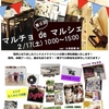 2/17 愛知県江南市を手編み作品【色とりどりのカラフルなハートローズ】ハンドメイドアクセサリーでおもてなし❤