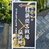 「桶狭間古戦場まつり」というのを見に行ったら幟と観光ボランティアが多かった