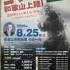 ゴジラが和歌山上陸ってなぜ?