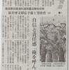 元自衛官の時想(22)「 第15回 国民の自衛官」に選ばれた隊員及び部隊の横顔(1)