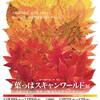 林将之・個展「葉っぱスキャンワールド」開催のご案内