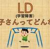 LD(学習障害)の子の特性を理解し支援に繋げよう