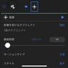 iPhone と Reality Composer で始める簡単 AR その24 - 強調アクションによる様々なアニメーション 編